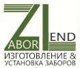 Изготовление и установка заборов в Тамбове и Тамбовской области